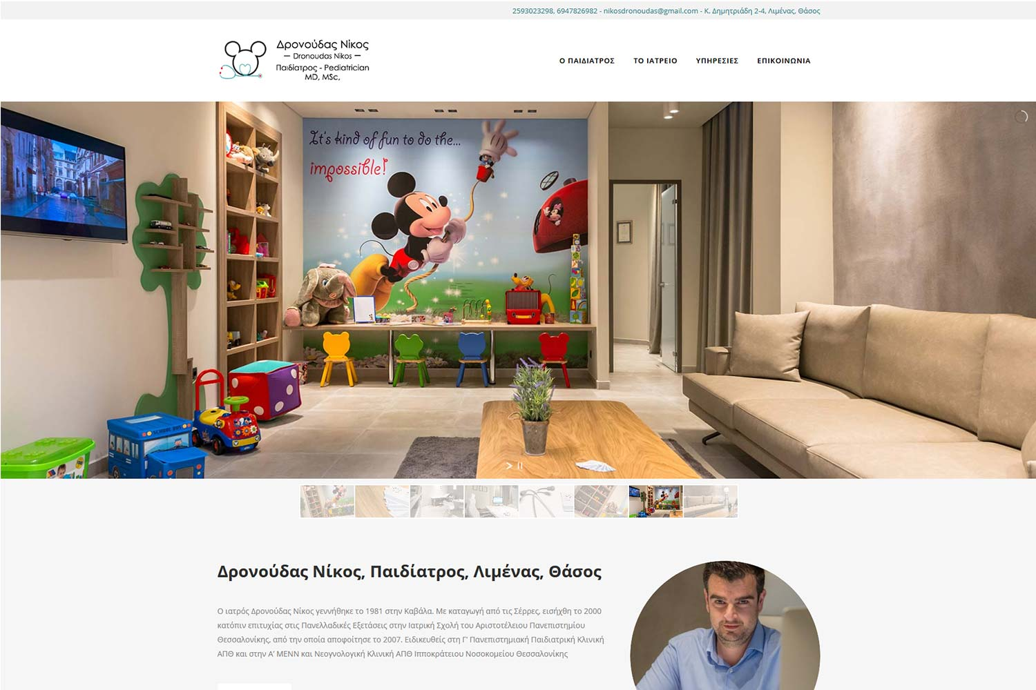 DNt Solutions - Pediatrician Website