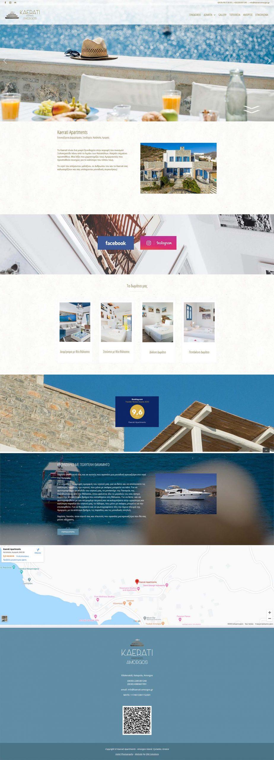 DNt Solutions - Kaerati Amorgos Website